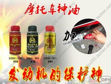 Junhao motorcycle god, oil motorcycle anti-wear agent oil engine additive curing agent  Free shipping(China (Mainland))