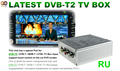 The HD DVB T2 Digital TV Box For Android 4 2 or 4 4 DVD Player