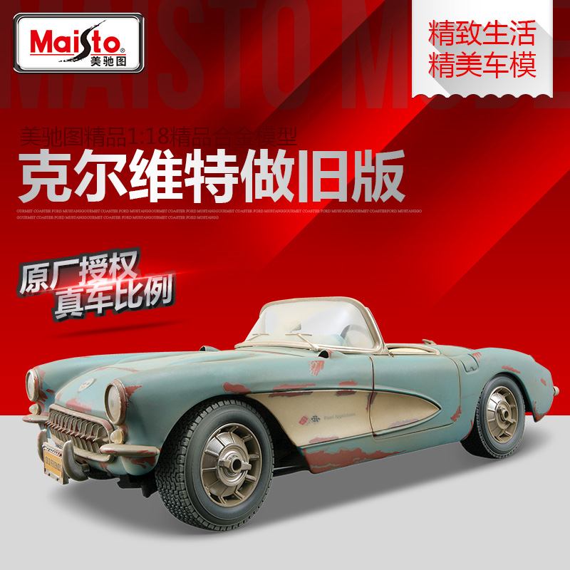 Exclusive 1:18 Chevrolet Corvette classic cars Older simulation alloy car model - 66 metal factory store