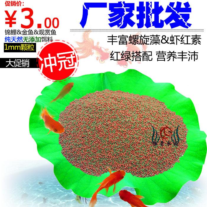 Manufacturers, wholesale bulk feed goldfish gold fish feed fish food fortune koi fish food grain red and green arabica(China (Mainland))