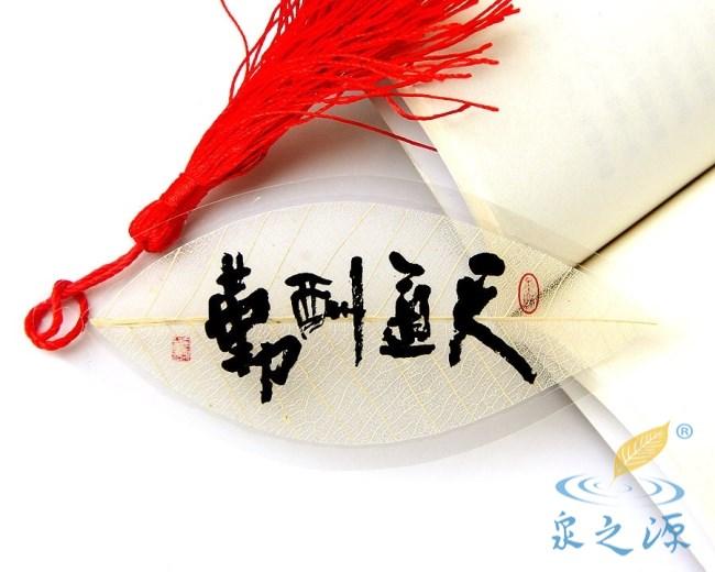 Tiandao nervure him Bookmarks gift souvenir(China (Mainland))