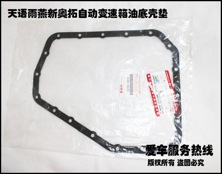 Suzuki Swift new Alto special day language are factory automatic transmission oil pan pad seal parts imported from Japan(China (Mainland))