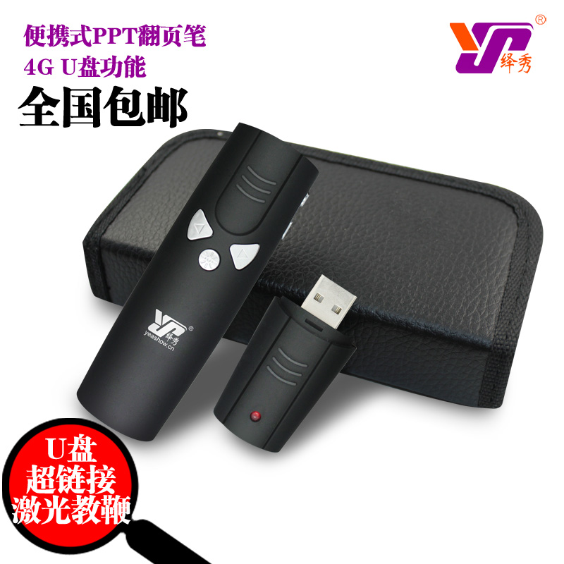 070 one-piece flip pen wireless pointer electronics multimedia remote control pen projection pen electronic pen usb flash drive(China (Mainland))