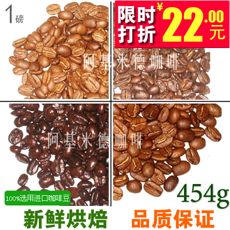 Free shipping 454g Aa roasted coffee beans espresso powder green slimming coffee beans new 2014 cafe