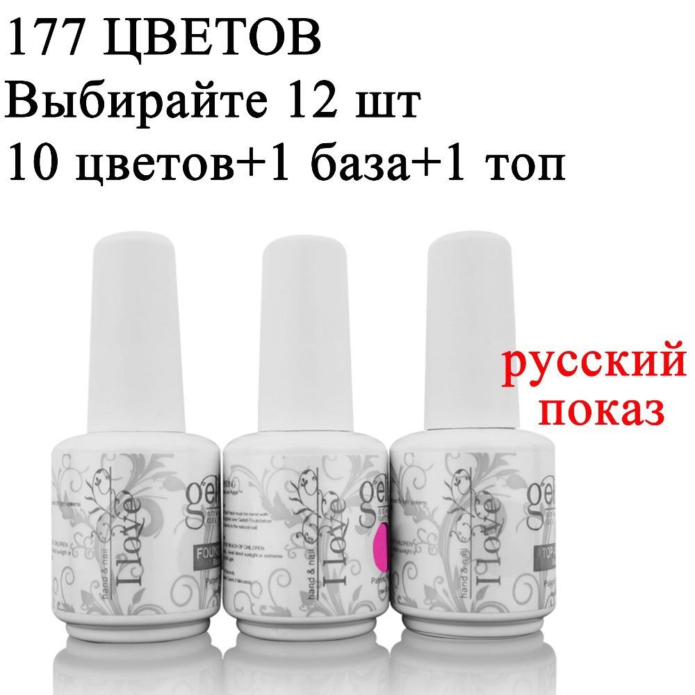 12pcs 15ml top quality nail gelpolish 1base+1top+1...