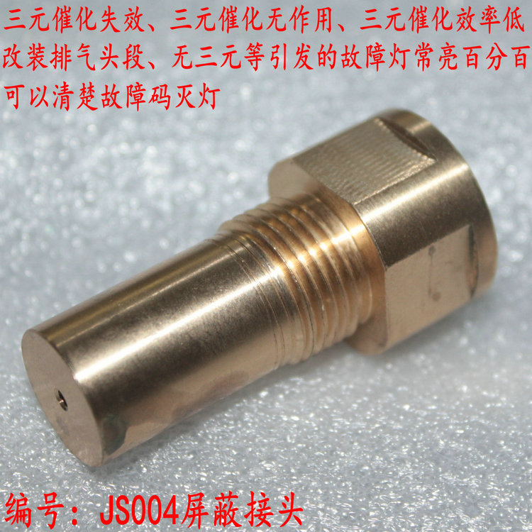 Free shipping Exhaust pipe after oxygen sensor The fault code caused by lighting Fire shield fault code off connector(China (Mainland))