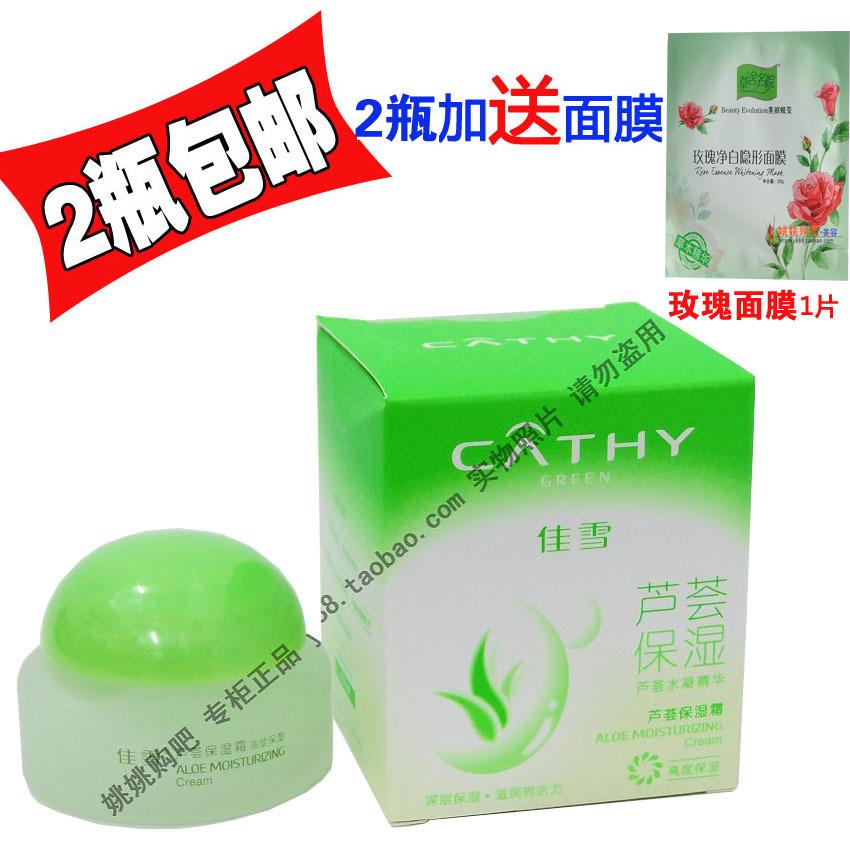 Aloe moisturizing cream 50g height moisturizing cream with aloe vera 2 bottle