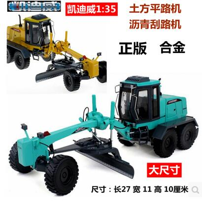 New Earthworking machine Asphalt scrapers 1:35 kids toy KDW 620027 car truck model Road laying alloy boy gift Good workmanship(China (Mainland))