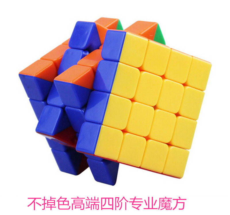 Free shipping!! Professional game magic cube 4 magic cube educational toys(China (Mainland))