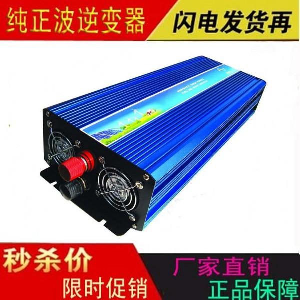 3000W pure sine wave Inversor 12V to 220V 50HZ 3000W,inversor puro para acondicionador de aire pure inverter for air conditioner(China (Mainland))