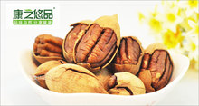 Cream Taste Snacks Nut Hickory Nut Walnut Nut Dry Fruit 400g 2 bags