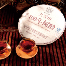 Yiming 2011 Dry Warehouse Daxueshan 100 Years Old Tea Trees Cakes Cooked Pu er Buy 2