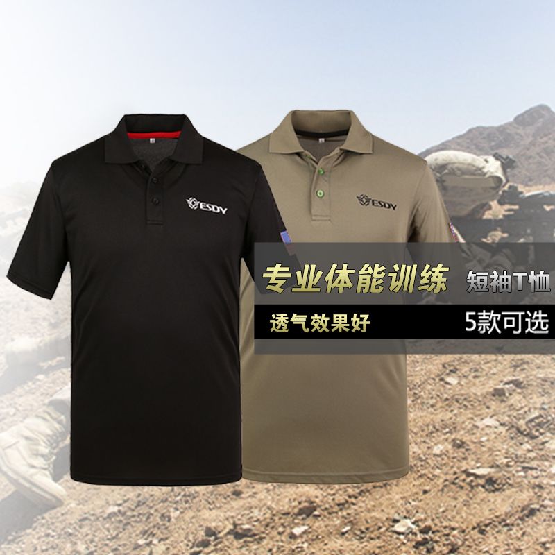 Гаджет  mountaineering leisure Fast Dry Breathable motion POLO SHIRT MENS  shirts short sleeved T-shirt None Изготовление под заказ