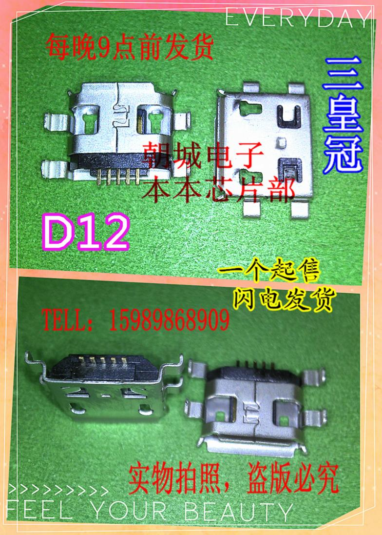 Free shipping D12 Netbook Tablet PC Mobile USB 5-pin interface(China (Mainland))