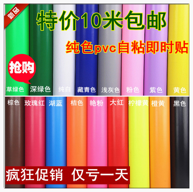 Solid color pvc wallpaper solid color sticky notes bedroom wallpaper adhesive furniture