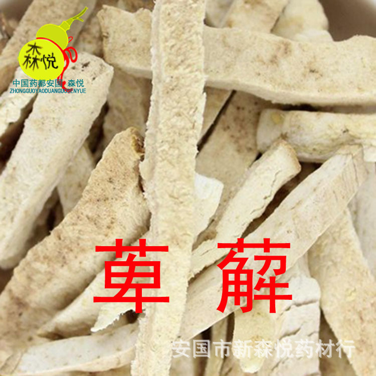 Medicinal powder Bixie cotton Huang Bixie Bixie goods processing all kinds of powder Bixie wholesale uncommon<br><br>Aliexpress