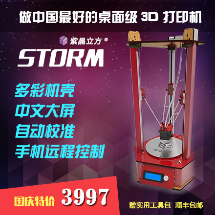 Amethyst 3d printer for delta storm<br>