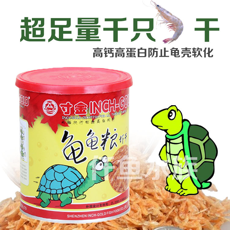 More than adequate ! Natural freshwater shrimp dry red-eared turtles feed snapping turtle grass favorite turtle food deals(China (Mainland))