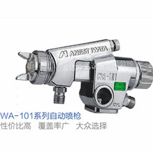 Japan Rock Field Automatic Spray Paint Gun WA 101 138 S 1 Ability In Swimming Coating Automobile Repair Automatic Spray Gun