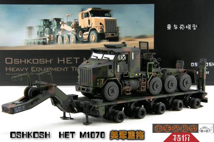 TWH 1:50 the OSHKOSH OSHKOSH Het M1070 heavy trailer truck model(China (Mainland))