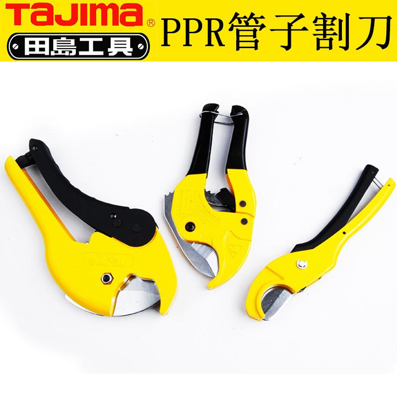 Tajima Tajima tool pipe cutter scissors PVC pipe cutter cutting tools PPR pipe cutter scissors