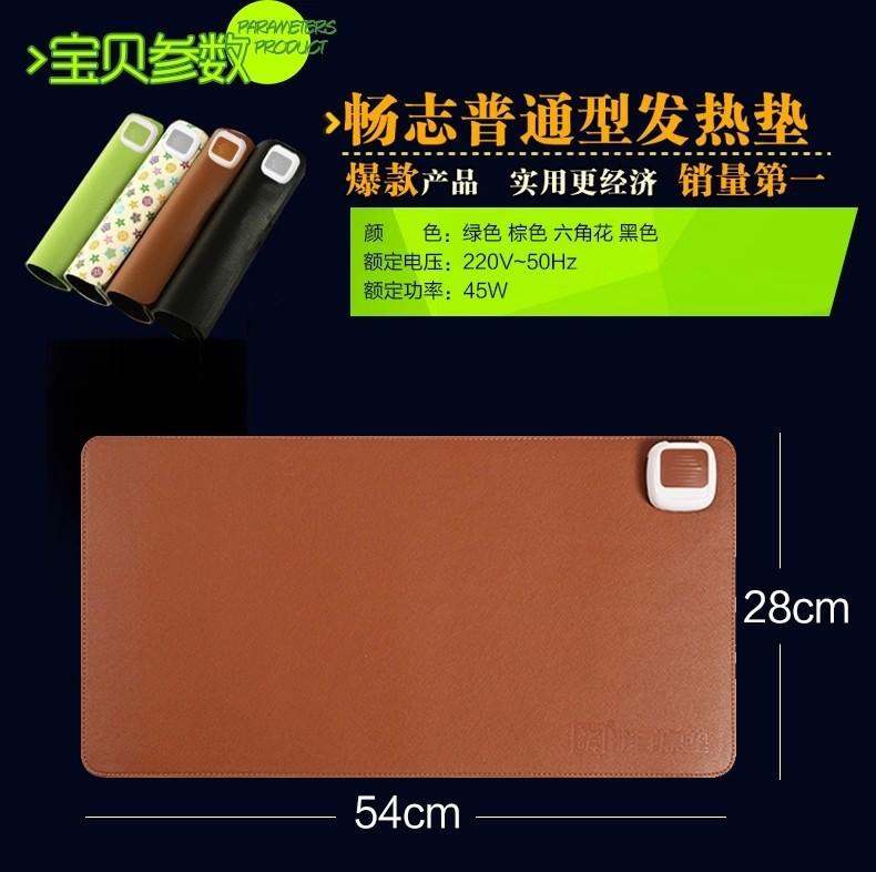 warm hand mat (2)