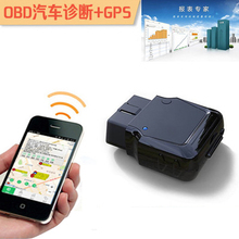 Top quality GPS + OBD diagnosis instrument (Remote diagnosis free installation) Car Tracker locator vehicle free shipping(China (Mainland))