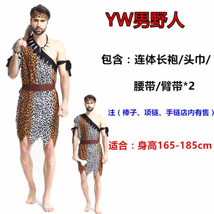Halloween La Primitive Hommes Costume Femmes Robe pour Africain De Danse Costumes(China (Mainland))
