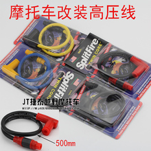 Atv 4wd motorcycle high pressure package refit line refires cb50-250 cg motorcycle ignition coil dirt pit bike gy6 cg125 cg200