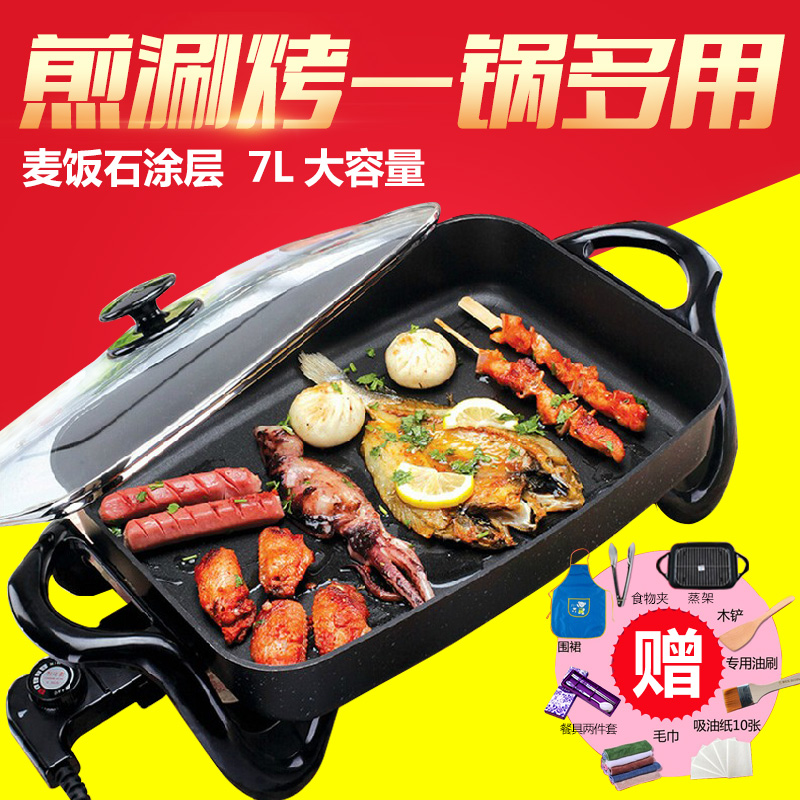 Free shipping Electric frying oven electric roasting pan Korean  heat household Hot pot 7L grill Electric Skillets<br><br>Aliexpress