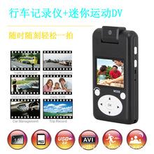 mini sports DV+night vision CAR DVR CAR BLACK BOX CAR VIDEO CAMERA(China (Mainland))