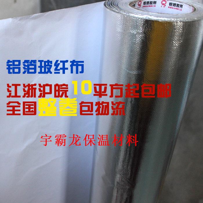 Wholesale retardant insulation reflective foil self for Is fiberglass insulation fire resistant