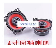Car audio speakers modified 4-inch speaker 5 inch coaxial car full-range