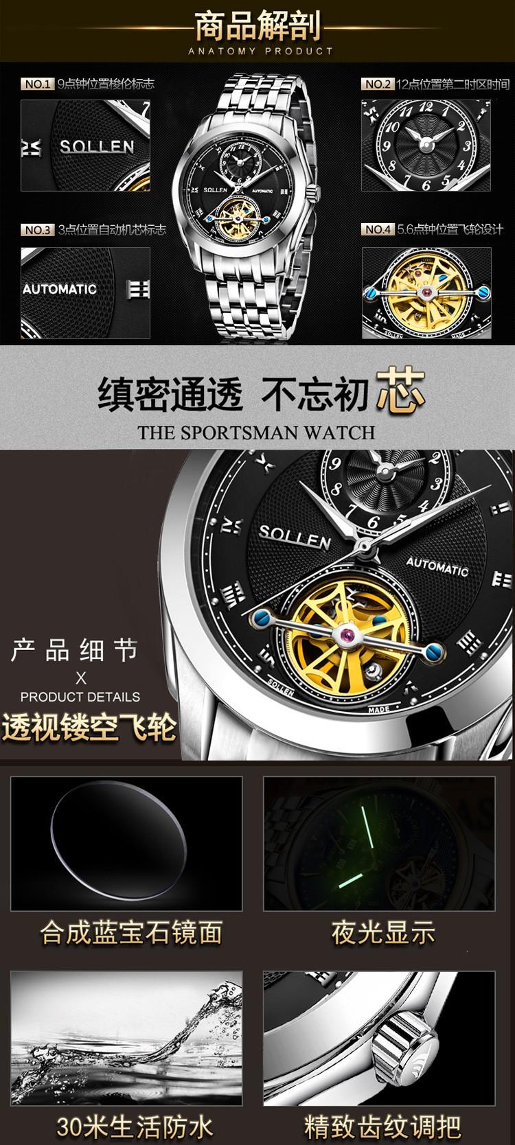 SOLLEN подлинные автоматические механические часы бизнес-мужчины часы стальные водонепроницаемый мужской таблицы световой многофункциональный