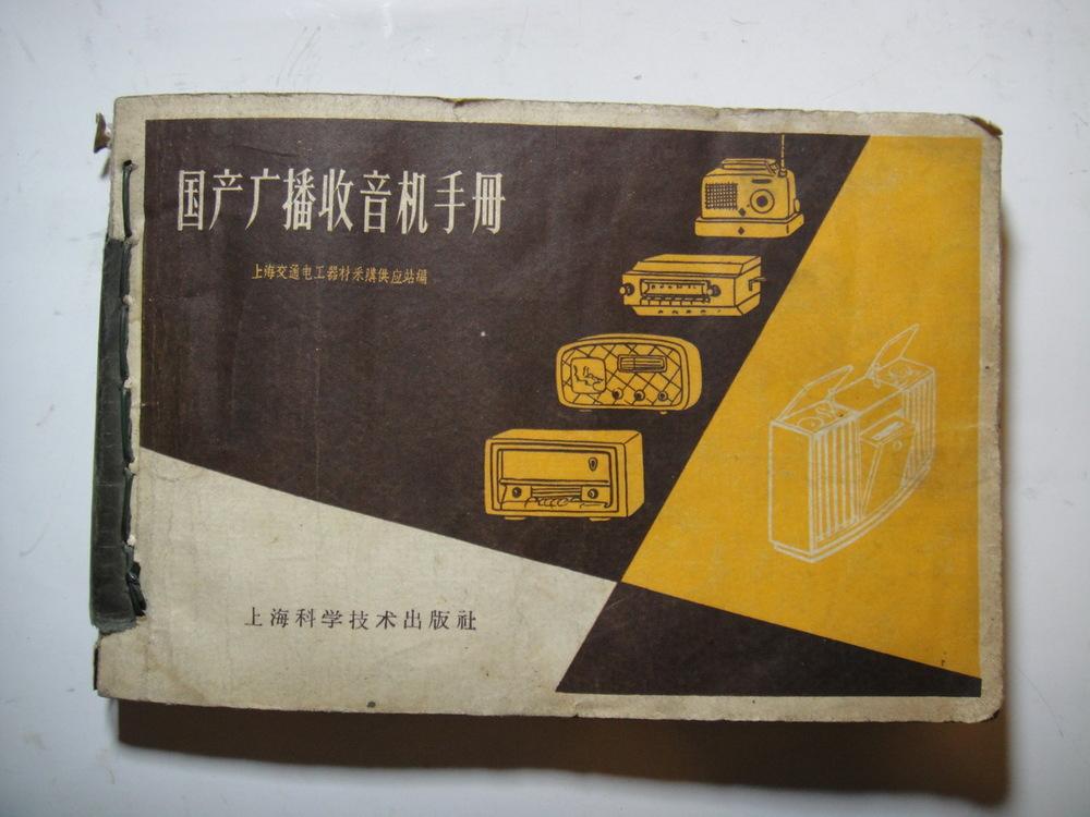 Старую трубку радио схема