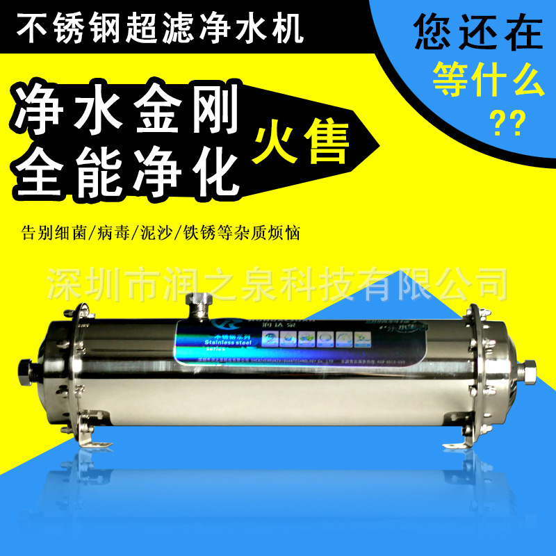 1000L horizontal 304 home water purifier UF UF direct drinking water purifier kitchen central filter(China (Mainland))