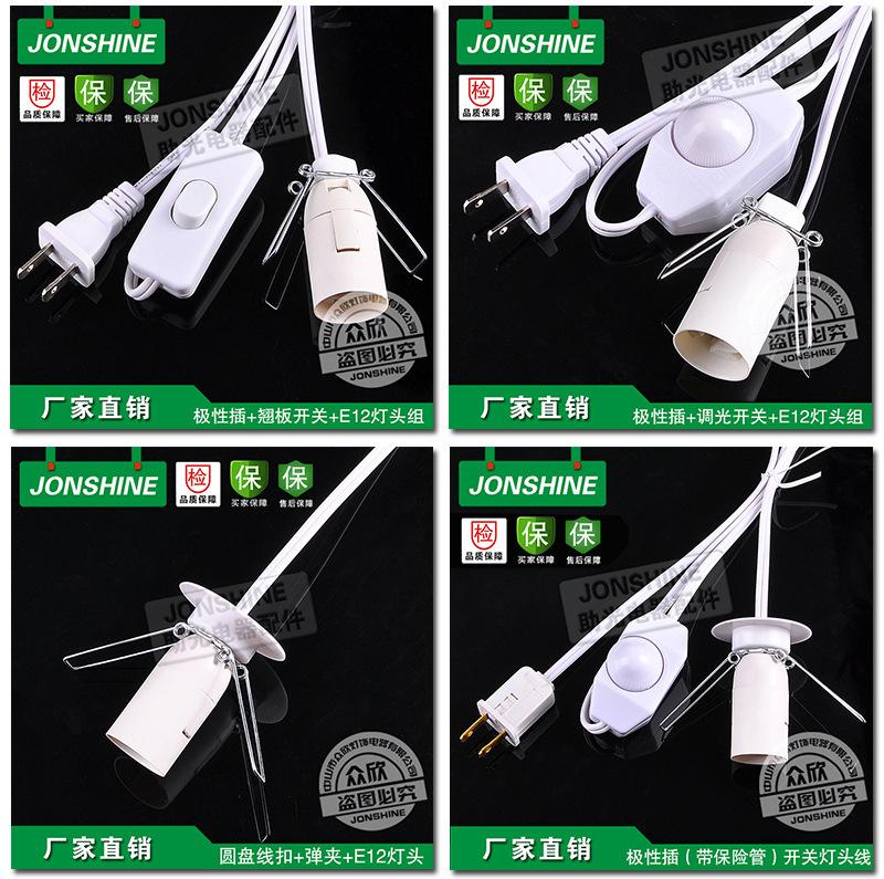 USA, Canada and Taiwan Health salt crystal lamps salt lamp cord light switch lamp line with Japan(China (Mainland))