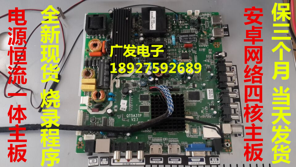 LED LCD TV 42 inch -60 inch Network Board TP.MS608.P92 QT5A3TPV2.1(China (Mainland))