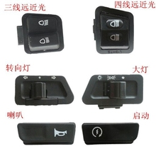Pedal electric trucks photoelectric proximity switch horn steering headlight switch button start switch in the sand(China (Mainland))