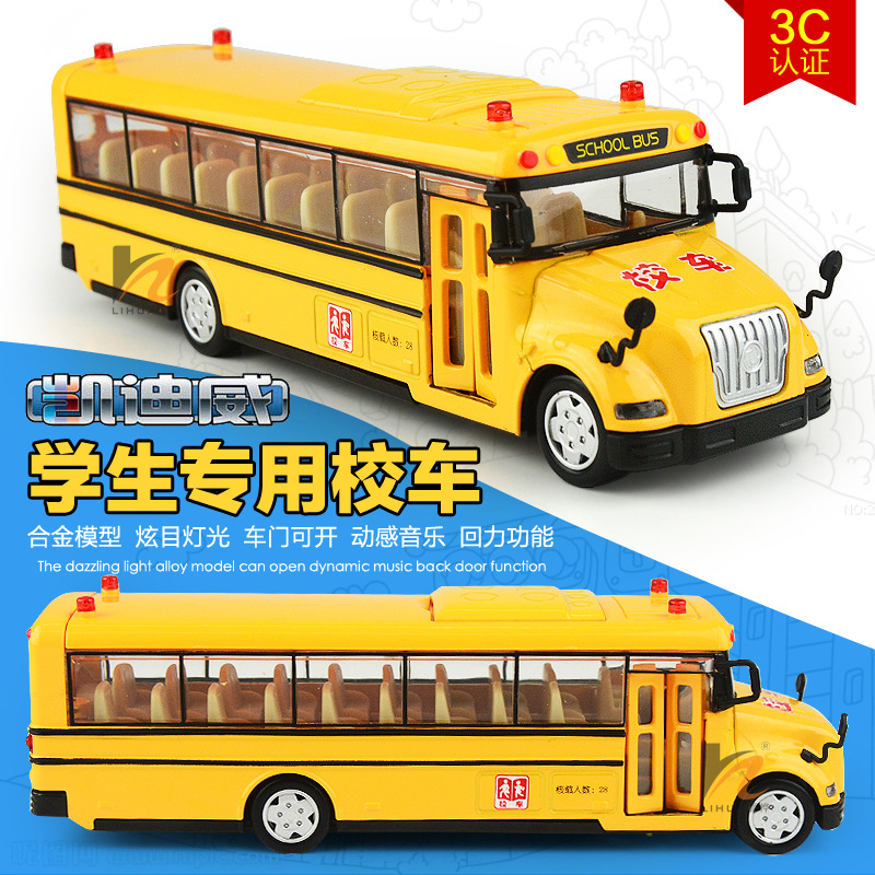 Free Shipping children toy die-cast plastic pull back acousto-optic car model 1:32 dongfeng school bus with real voice(China (Mainland))