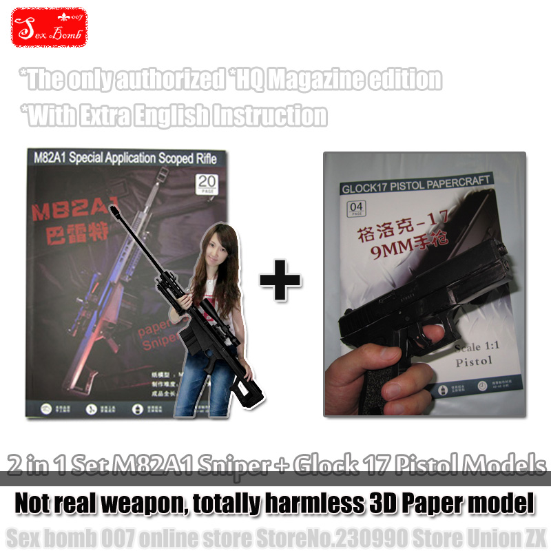 2 in 1 Set Barrett M82A1 Sniper Rifle + Glock-17 Pistol 3D Paper Model Cosplay weapon Kid Adults' Gun Toys Weapons Paper Models(China (Mainland))
