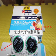 Mike multifunctional tyre cold patch car vacuum tire patch (100 PCS 42 mm) tire repair film free shipping(China (Mainland))