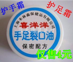 5pcs Zhou Zhou radiant genuine hand foot gap oil gap oil hand foot chapped hand cream moisture peeling cream(China (Mainland))
