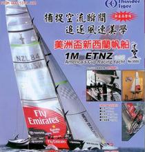 Thunder tiger sailboat 1m etnz(China (Mainland))