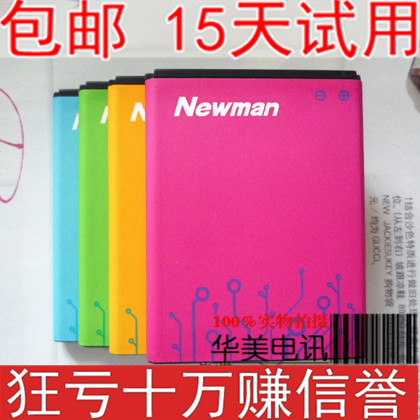 Special Newman n1 battery n1 nx original battery newman bl-96 electroplax nx mobile phone battery(China (Mainland))