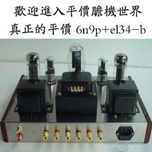 2014 edición limitada kit amplificador de tubo de vacío de alta fidelidad home audio altavoz amplificador el34