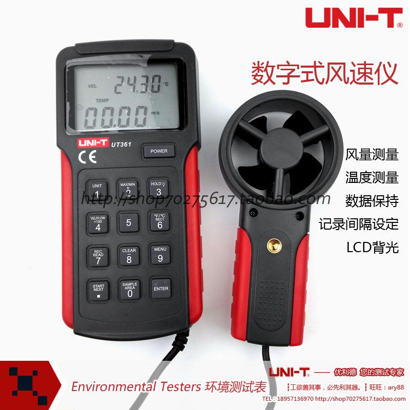 Здесь можно купить  Youlide digital portable wind meter anemometer wind to send the battery temperature wind precision UT361  Аппаратные средства