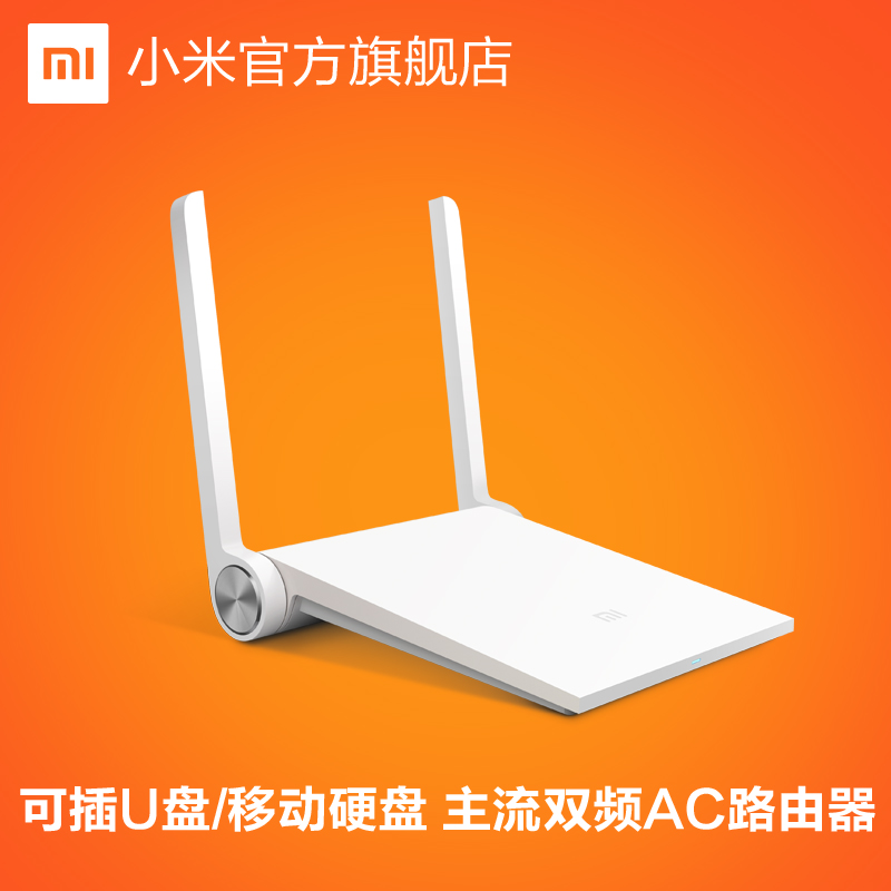 Millet xiaomi genuine original intelligent wireless router wall King Domestic 2.4G&5G millet WiFi AC router Mini External U disk(China (Mainland))