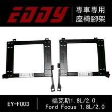 Pair L&R Ford Focus 1.8 2.0 EDDY Racing Seats Auto Replace Parts Stainless Iron Strength Seat Brackets Base Mounting - Fun For Car Modification store