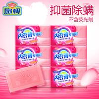 Shanghai Shan Brand Underwear soap 180g*6 panties soap underwear soap laundry soap